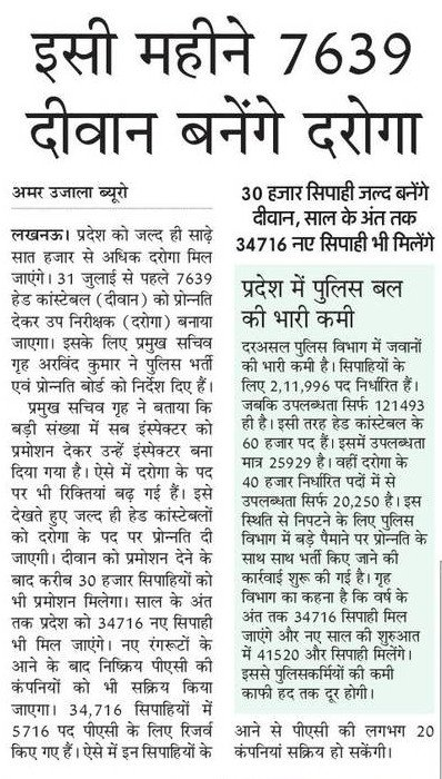 UP Police Vacancy Latest News in Hindi 2018