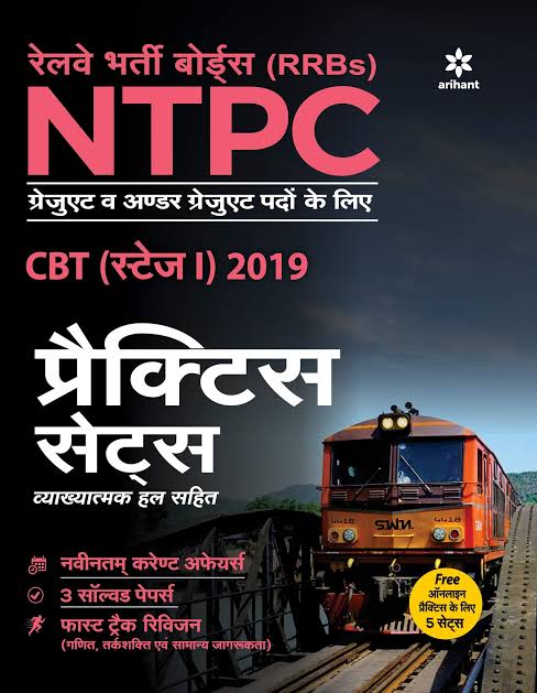 RRB NTPC Exam Previous Year Paper Practice Set Paper